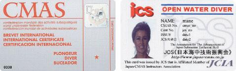 ダブル認定カード